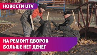 В Башкирии резко сократят финансирование ремонта дворов