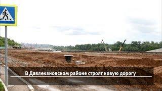 UTV. Новости запада Башкирии за 28 августа