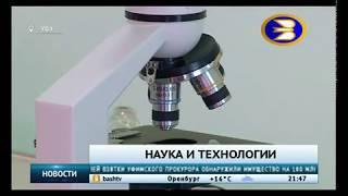 БСТ.Новости, 12.09.2018 - В Уфе в БГАУ появилась инновационная биотехнологическая лаборатория
