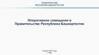Оперативное совещание в Правительстве РБ: прямая трансляция 4 марта 2019 года