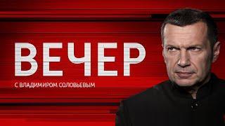 Вечер с Владимиром Соловьевым от 25.06.2019