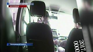 Момент получения чиновником взятки в Белорецком районе попал на видео
