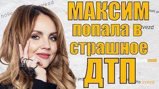 Певица Максим попала в страшное ДТП. Совет Федерации одобрил закон об изоляции Рунета.