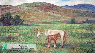 Художник Азамат Байрамгулов (город Уфа, проект «Любимые художники Башкирии»)