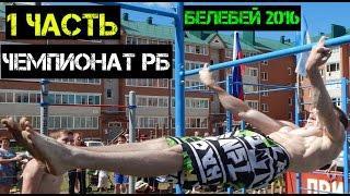 1 часть   Чемпионат РБ 2016 по STREET WORKOUT   г.Белебей