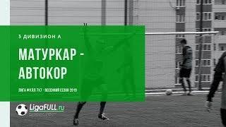 Футбол Уфа: обзор матча | МатурКар - Автокор