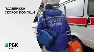 В РБ  молодым специалистам скорой помощи планируют единовременно выплачивать 1 млн руб.