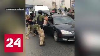 Спецоперация со стрельбой: в Краснодаре пойманы участники ОПГ - Россия 24