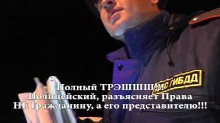 ИП «ГИБДД» в Уфе или «Аттестованные ИДПС»   ОГИБДД Уфимского Района!!!