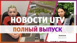 Новости Уфы и Башкирии 4.06.2020: 11-летний мальчик хочет жить с папой и новый онлайн-проект