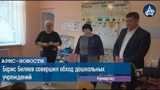 Борис Беляев совершил обход дошкольных учреждений
