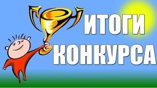 Конец конкурса! Розыгрыш 500 рублей! (Чит. Опис.)
