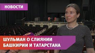 Что будет, если объединить Башкирию и Татарстан? Отвечает Екатерина Шульман