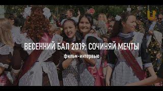 Весенний бал 2019: Сочиняй мечты г. Ишимбай