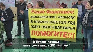 UTV. Новости центра Башкирии за 26 апреля