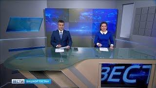 Вести-Башкортостан - 18.02.19