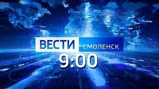 Вести Смоленск 09-00_11.06.2020