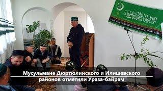 UTV. Новости севера Башкирии за 5 июня (Нефтекамск, Янаул, Дюртюли)