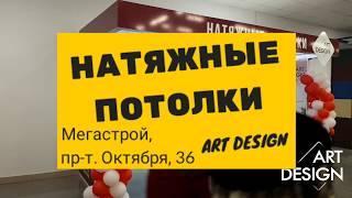 Натяжные потолки в Стерлитамаке.Офис продаж Арт Дизайн в Мега Строй.