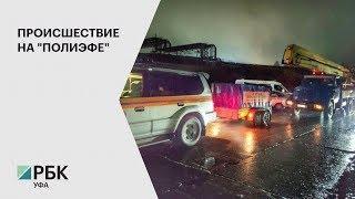 На «Полиэфе» завершается работа по локализации ситуации на реке Казмышла