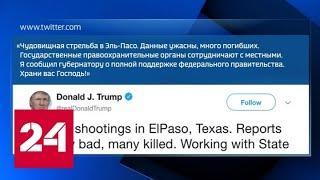 Стрельба в США: 19 погибли, 40 пострадали - Россия 24