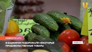Новости UTV. Выросли цены на продукты