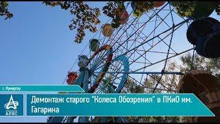 """Демонтаж старого """"Колеса Обозрения"""" в ПКиО им. Гагарина"""