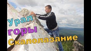 Уральские горы cкалолазание и альпинизм в городе Белорецк. Урал Гора Малиновая.
