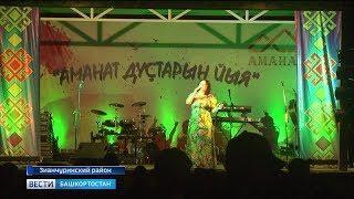В Зианчуринском районе прошёл туристический фестиваль «Аманат собирает друзей»