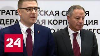 В Челябинске обсудили помощь в развитии малого и среднего бизнеса - Россия 24