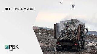 «Спецавтохозяйство» Уфы заплатит за вывоз мусора из 4 районов республики до 239,32 млн руб.