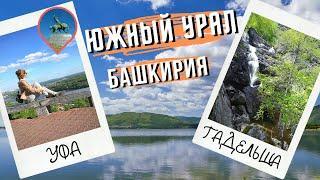 Озеро Банное, водопад Гадельша, Уфа и башкирский мёд