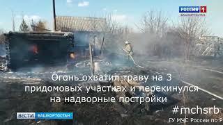 В Архангельском районе причиной пожара стал сожжённый в бочке мусор