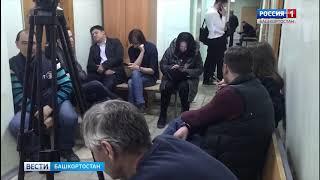 Сегодня изберут меру пресечения бывшему министру земимущества Башкирии