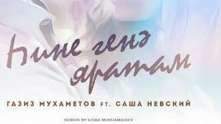 Һине генә яратам-Газиз Мухаметов ft Саша Невский(Башкирские песни 2018)