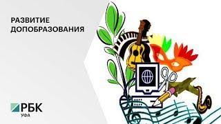 На развитие системы дополнительного образования РБ из федерального центра выделено 105,9 млн руб.
