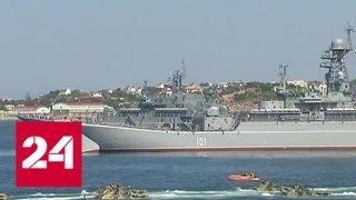 На параде в Севастополе показали имитацию военной операции - Россия 24