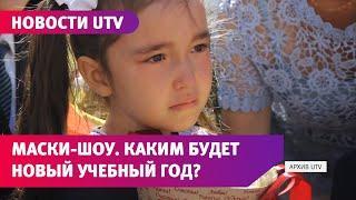 Бесплатное питание, единая форма и масочный режим. Власти Башкирии рассказали, про новый учебный год