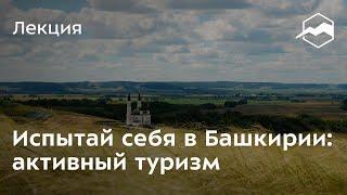 Активный туризм в Башкирии