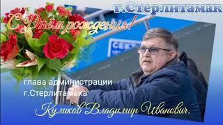 г.Стерлитамак. Куликов В. И. (С Днём рождения!)