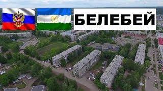 БЕЛЕБЕЙ ???????????? (Башкортостан) ~ Твой город.
