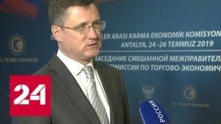 Александр Новак о сотрудничестве России и Турции: последние несколько лет растет товарооборот - Ро…