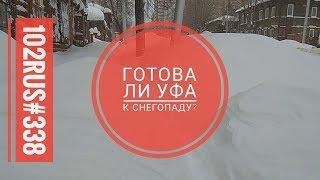 102RUS #338. Научный подход. Готова ли Уфа к снегопаду?
