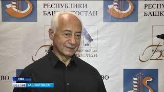 Радий Хабиров вручил Владимиру Спивакову орден Салавата Юлаева