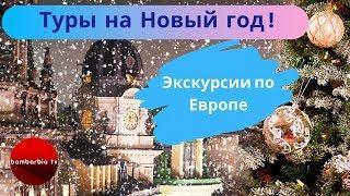 Где встретить Новый год и Рождество? Экскурсионные туры в ЕВРОПУ