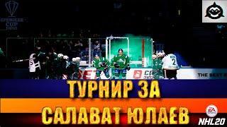 КОМАНДЫ КХЛ В NHL 20? / ТУРНИР ЗА САЛАВАТ ЮЛАЕВ