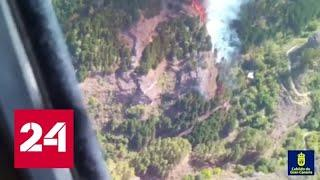 На Канарах вновь бушует пожар - Россия 24