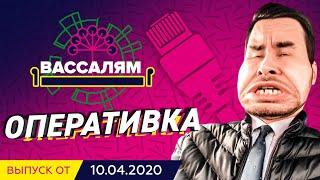 "Шоу ""Вассалям"" - Оперативка. Выпуск от 10.04.20"