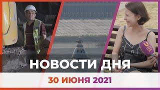 Новости Уфы и Башкирии 30.06.21: строительство тоннеля, обмеление рек и аномальная жара