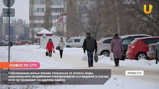 Новости UTV. Платежи за услуги ЖКХ